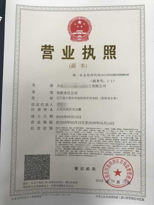 银川注册成品油贸易公司_信息推荐