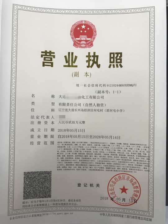 北京成品油贸易公司注册_信息推荐